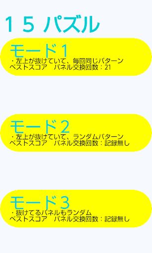 【免費解謎App】15パズル-APP點子