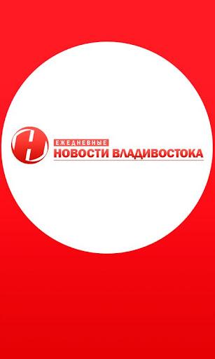 Novosti Vladivostoka
