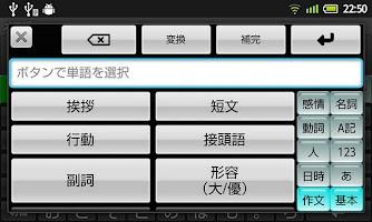 Screenshot of Japanese IME Kaede IME V3