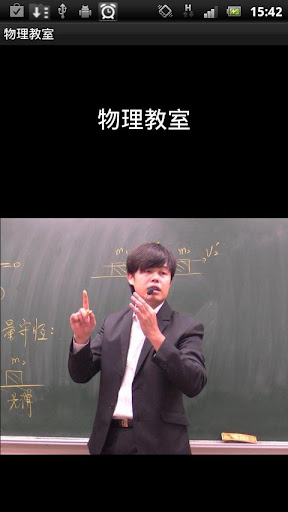 Angry Physics teacher 物理教室