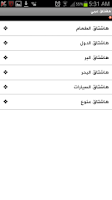 Screenshot of هاشتاق عربي وأجنبي
