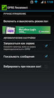 Screenshot of GPRS Reconnect