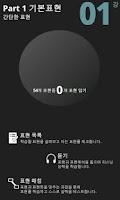 Screenshot of AE 즉통 중국어회화 사전