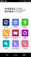 Screenshot of Yonsei Wonju Application