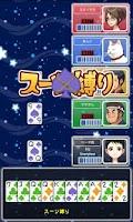 Screenshot of オンライン大富豪
