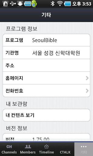 서울성경신학대학교대학원