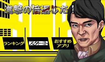 Screenshot of 進撃の倍返し【クソ上司駆逐ゲーム】
