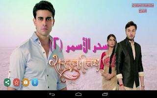 Screenshot of سحر الأسمر 2 (الموسم الثاني)
