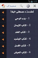 Screenshot of Hadith Library - مكتبة الحديث
