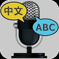 App Voice Translator Ultimate apk for kindle fire