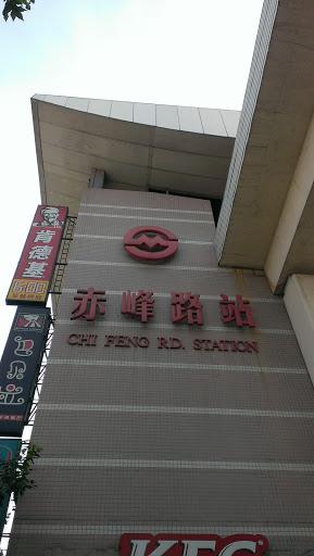 赤峰路logo