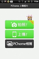 Screenshot of PChome相簿