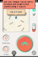 Screenshot of 택시안심이U