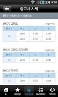 Screenshot of 오토인사이드 - 중고차 검색