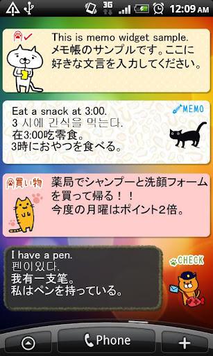 ねこメモ帳ウィジェット・猫の無料MEMO付箋(ぬこ壁紙付き)