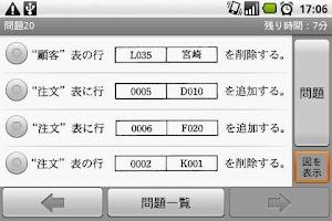 Screenshot of プロジェクトマネージャ試験 午前Ⅱ 問題集