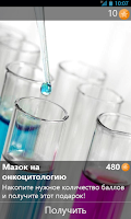 Screenshot of IVF Russia