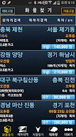 Screenshot of 전국특송[화물운송]