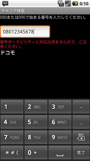Which Carrier? 工具 App-癮科技App