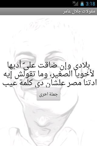 مقولات الراحل جلال عامر