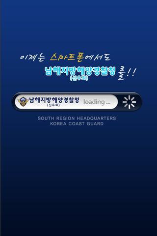 남해해양경찰청 신우회
