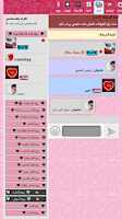 Screenshot of شات يارا