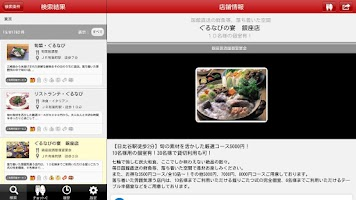 Screenshot of ぐるなび for タブレット
