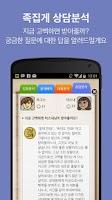 Screenshot of 카톡감정분석! 텍스트앳