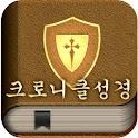 크로니클 성경 icon