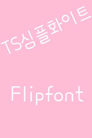 TS심플화이트™ 한국어 Flipfont