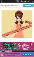 Screenshot of اعرفى شخصيتك من تاريخ ميلادك