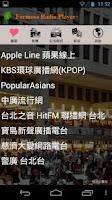 Screenshot of Formosa Radio Player