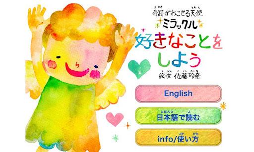 佐藤玲奈 絵本アプリ『ミラックル 好きなことをしよう』