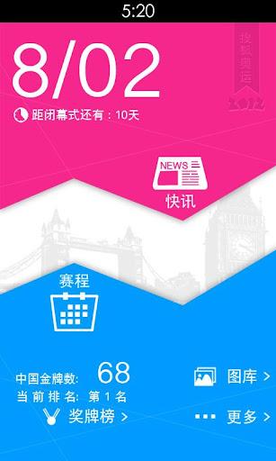玩免費運動APP|下載搜狐奥运2012 app不用錢|硬是要APP