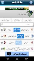 Screenshot of مباريات اليوم