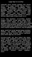 Screenshot of Best Tamil Articles