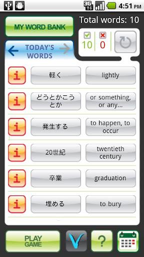 MyWords - Learn Japanese