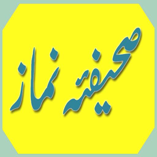 書籍必備App|Sahifa E Namaz (Urdu) LOGO-綠色工廠好玩App