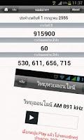 Screenshot of Huay โปรแกรมหวย