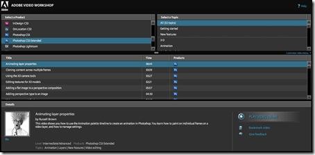 Adobe Video Workshop提高你對Adobe產品的使用技巧