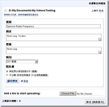 新的YouTube上傳工具允許邊上傳影片, 邊修改影片相關資訊設定 - YouTube new uploading tool