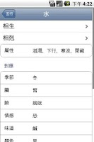 Screenshot of 五行生剋表 Wu Xing Table