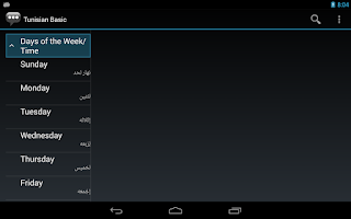 Screenshot of Tunisian Basic Phrases