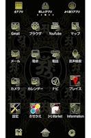 Screenshot of 龍曼陀羅 for[+]HOMEきせかえテーマ