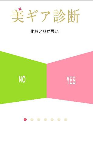 美ギア診断 BeauTV~VOCE