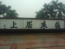 QY.Sun yat-sen Park-Back but Exceed(后来居上)(by S.Yat-Sen)