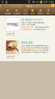Screenshot of T 신한금융투자