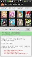 Screenshot of 밀리언아서 계산기 (요정 데미지 계산기, 강화 계산기)