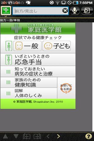 家庭医学館Lite 応急手当編(小学館)