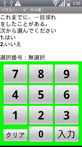 13星座占い(新・魚座)